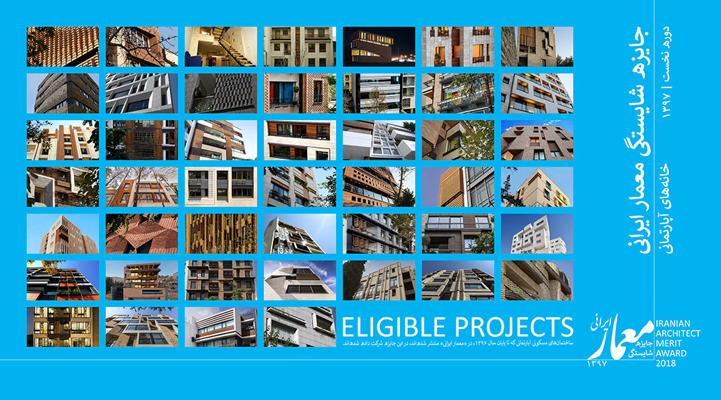 Eligible Projects of Iranian Architect Merit Award 2018