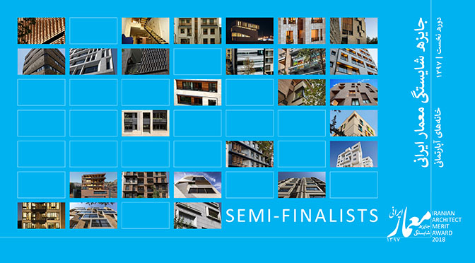 Semi-Finalists of Iranian Architect Merit Award 2018