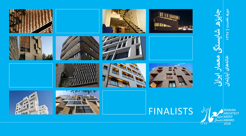 Finalists of Iranian Architect Merit Award 2018