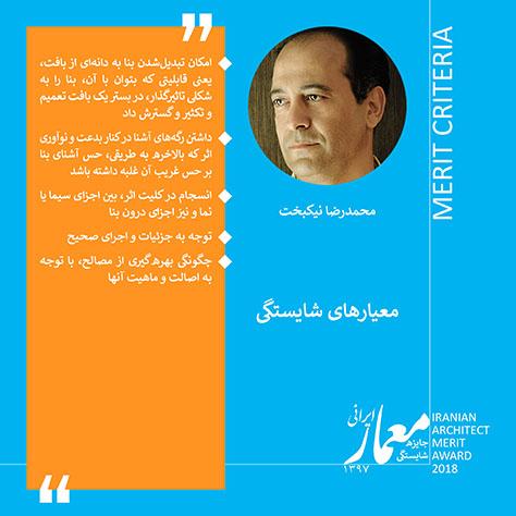 معیارهای شایستگی از دیدگاه محمدرضا نیکبخت