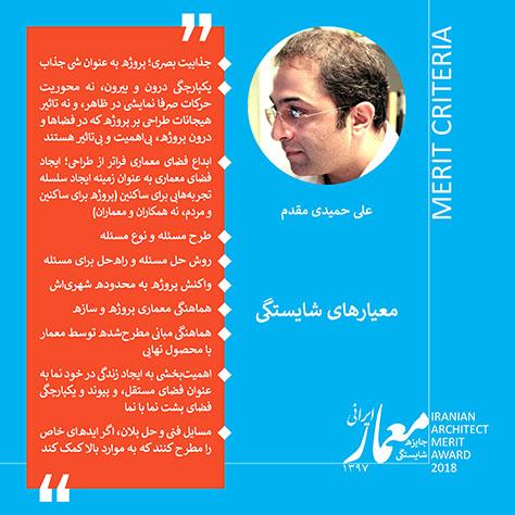 معیارهای شایستگی از دیدگاه علی حمیدی مقدم