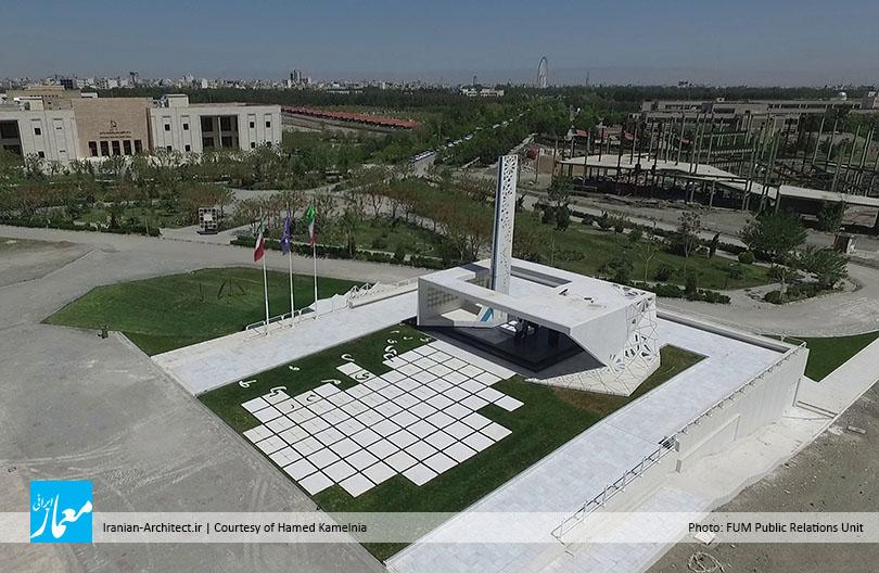 یادمان شهدای گمنام دانشگاه فردوسی مشهد / حامد کاملنیا