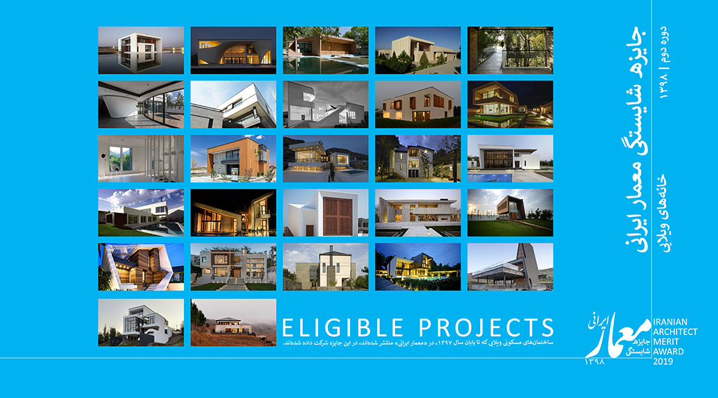 Eligible Projects of Iranian Architect Merit Award 2019