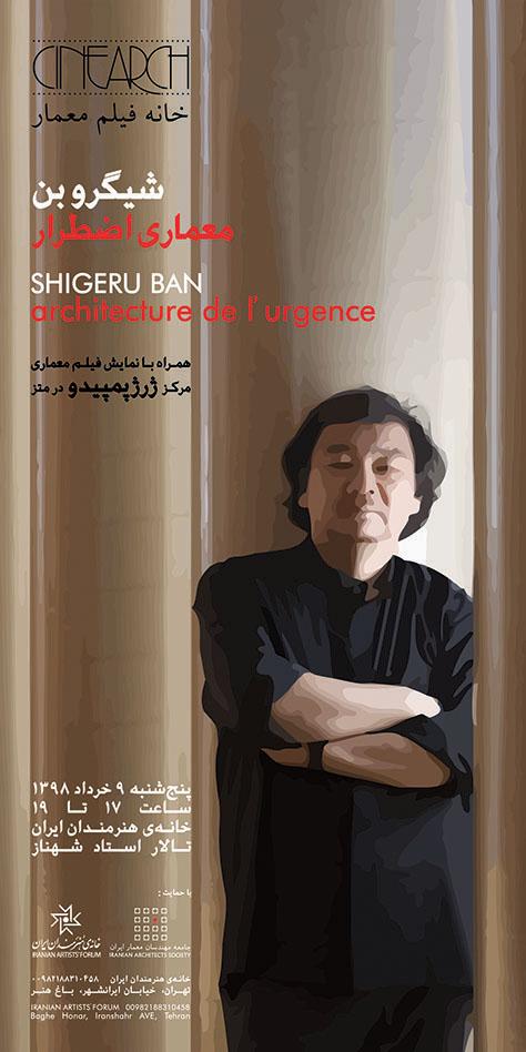 برنامه نمایش فیلم «خانه فیلم معمار»: شیگرو بن؛ معماری اضطرار