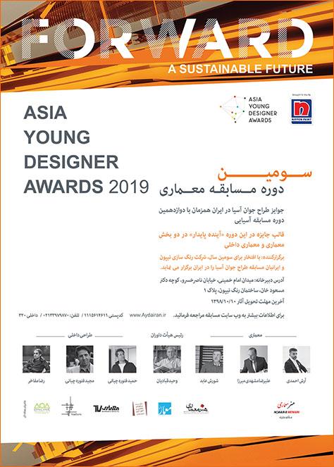سومین دوره مسابقه دانشجویی جوایز طراح جوان آسیا: آینده پایدار