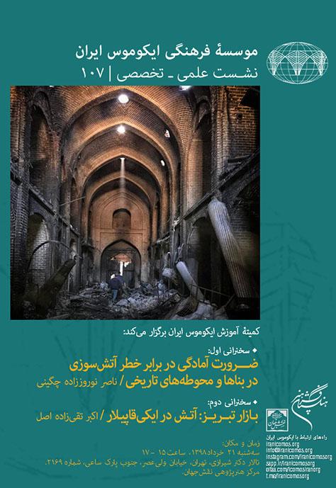 صد و هفتمین نشست موسسه فرهنگی ایکوموس ایران