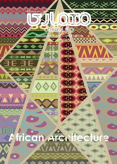 فصلنامه معماری و ساختمان، شماره 58، بهار 1398
