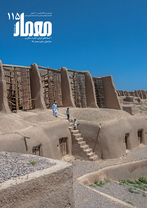 دوماهنامه معمار، شماره 115، خرداد و تیر 1398