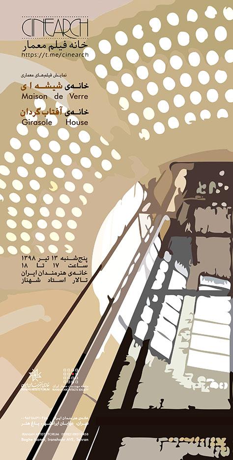 برنامه نمایش فیلم «خانه فیلم معمار»: نمایش فیلمهای معماری «خانه شیشهای» و «خانه آفتابگردان»