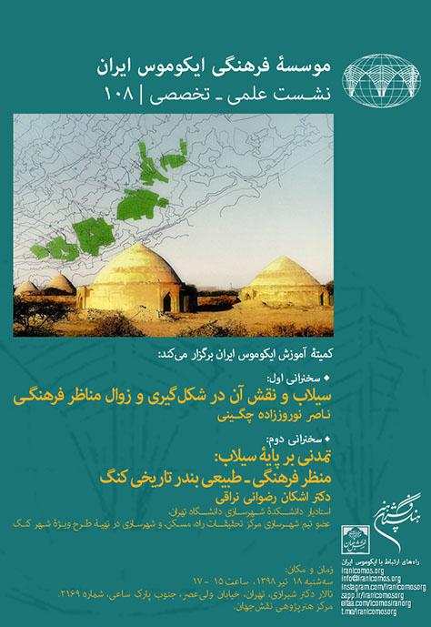 صد و هشتمین نشست موسسه فرهنگی ایکوموس ایران