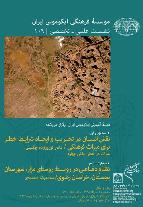صد و نهمین نشست موسسه فرهنگی ایکوموس ایران