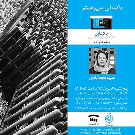 سی و هشتمین برنامه پاکت آبی، با حضور حبیبه مجدآبادی: پروژه «خانه تقریب» از فکر تا عمل