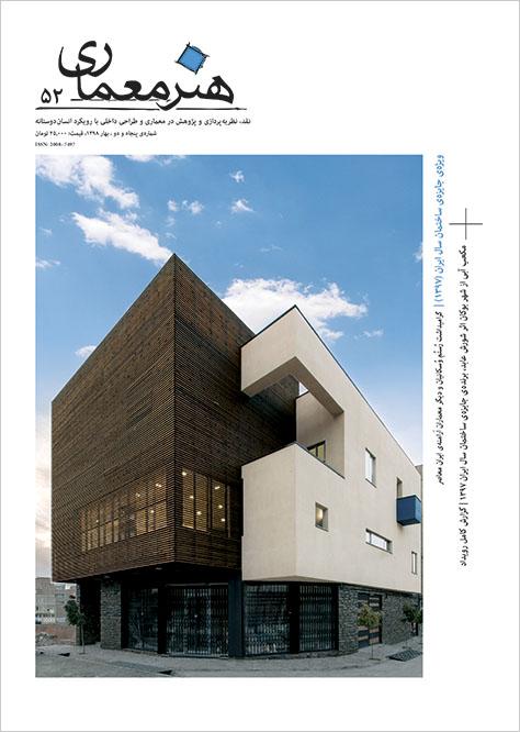 فصلنامه هنرمعماری، شماره 52، بهار 1398: ویژهنامه جایزه ساختمان سال ایران (1397)