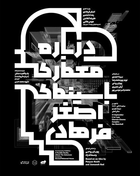 نشست «درباره معماری با سینمای اصغر فرهادی»