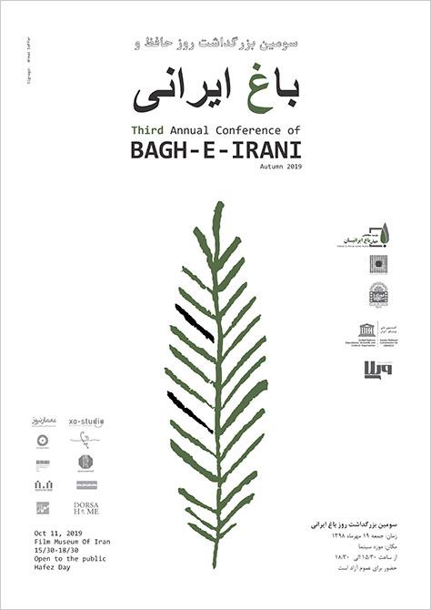 سومین بزرگداشت روز حافظ و باغ ایرانی: تجربه فضای باغ ایرانی
