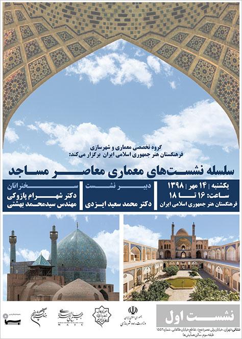 نخستین نشست «معماری معاصر مساجد»