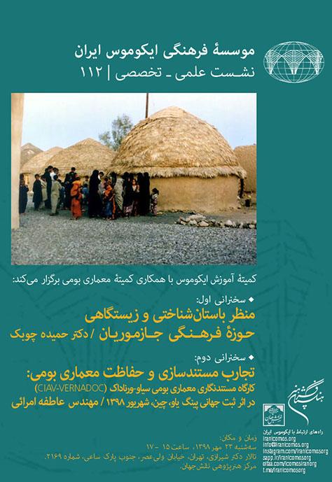 صد و دوازدهمین نشست موسسه فرهنگی ایکوموس ایران