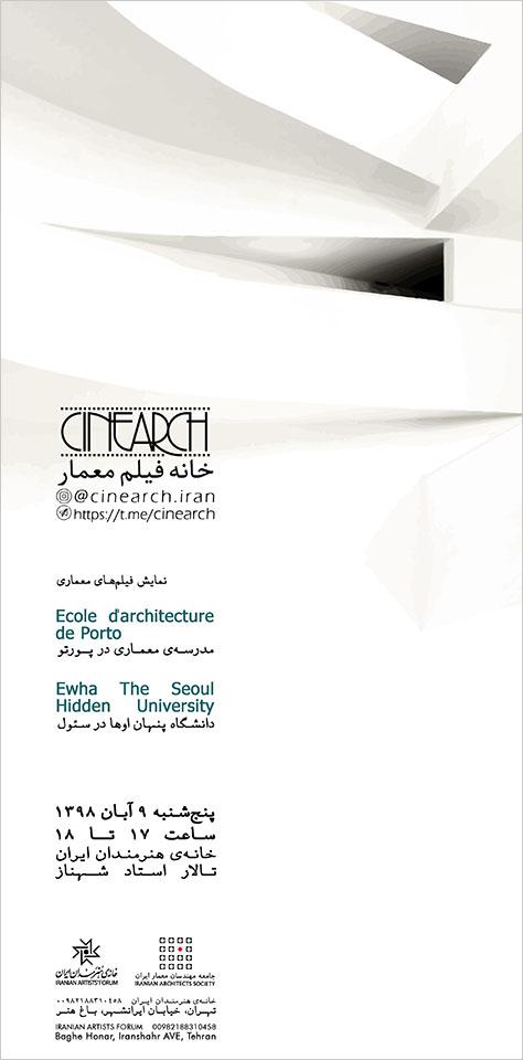 برنامه نمایش فیلم «خانه فیلم معمار»: نمایش فیلمهای «مدرسه معماری در پورتو» و «دانشگاه پنهان اوها در سئول»