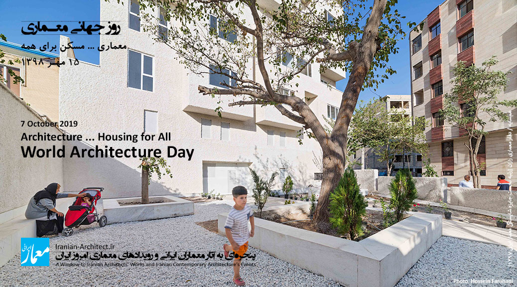 World Architecture Day 2019: Architecture … Housing for All