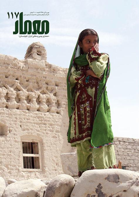 دوماهنامه معمار، شماره 117، مهر و آبان 1398: ویژهنامه معماری بلوچستان