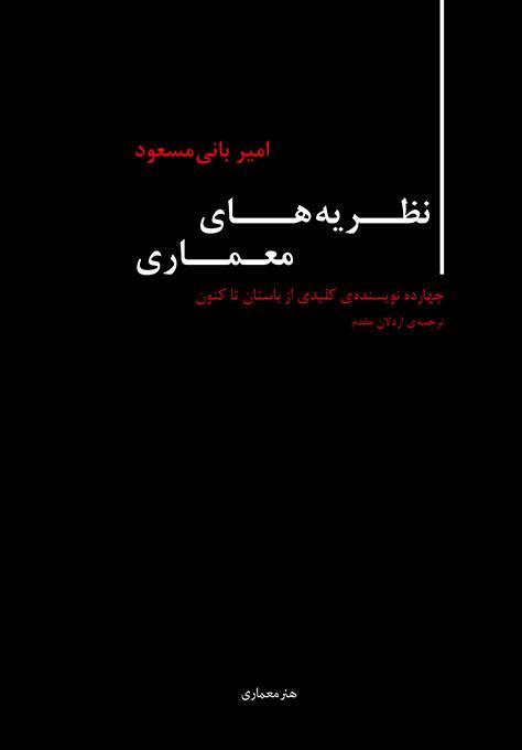 نظریههای معماری: چهارده نویسنده کلیدی از باستان تاکنون / امير بانیمسعود، ترجمه اردلان مقدم