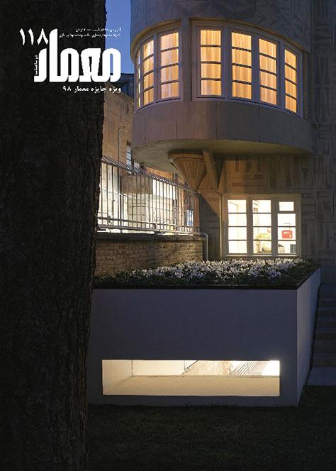 دوماهنامه معمار، شماره 118، آذر و دی 1398: ویژهنامه جایزه معمار 98