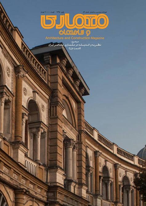 فصلنامه معماری و ساختمان، شماره 59، پاییز 1398: ویژهنامه نظریه و اندیشه در معماری معاصر ایران (قسمت اول)