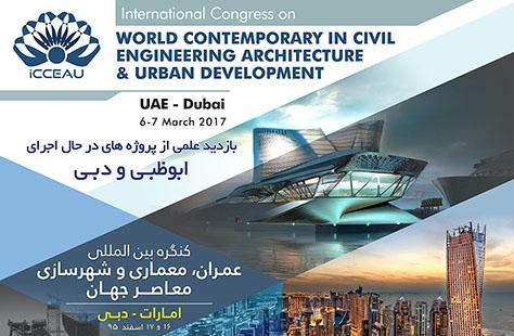 کنگره بینالمللی عمران، معماری و شهرسازی معاصر جهان