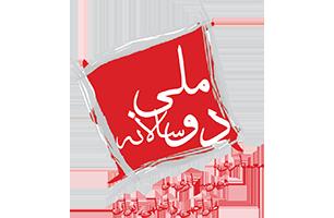 سومین دوسالانه ملی معماری، شهرسازی و طراحی داخلی ایران