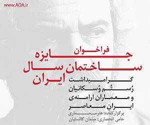 جایزه ساختمان سال ایران