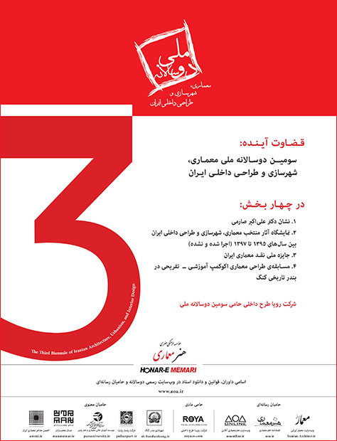 3rd Iranian National Biennial on Architecture, Urbanism & Interior Design