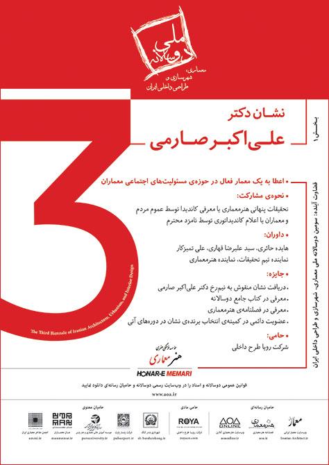 سومین دوسالانه ملی معماری، شهرسازی و طراحی داخلی ایران / بخش 1: نشان دکتر علیاکبر صارمی