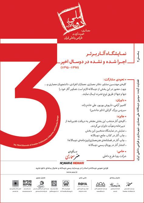 سومین دوسالانه ملی معماری، شهرسازی و طراحی داخلی ایران / بخش 2: نمایشگاه آثار برتر اجراشده و نشده در دو سال اخیر (1395-1397)
