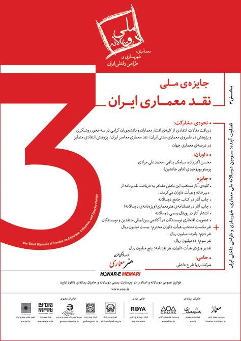 سومین دوسالانه ملی معماری، شهرسازی و طراحی داخلی ایران / بخش 3: جایزه ملی نقد معماری ایران