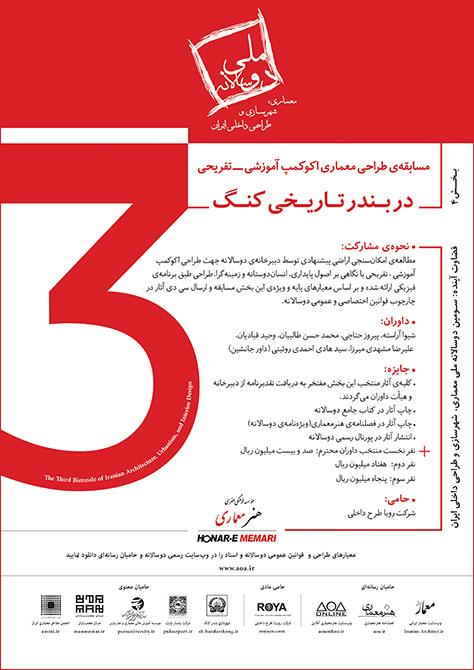 سومین دوسالانه ملی معماری، شهرسازی و طراحی داخلی ایران ـ بخش 4: مسابقه طراحی معماری اکوکمپ آموزشی ـ تفریحی در بندر تاریخی کنگ