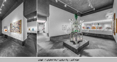 موزه منیر / رنا دیزاین (رضا نجفیان): تقدیرشده گروه بازسازی ساختمانهای عمومی بزرگمقیاس یازدهمین جایزه معماری و معماری داخلی ایران