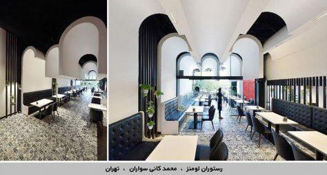 رستوران لومنز / محمد کانیسواران: رتبه دوم مشترک گروه بازسازی ساختمانهای عمومی کوچکمقیاس یازدهمین جایزه معماری و معماری داخلی ایران