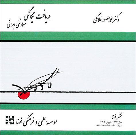 Comprehension of Unity in Iranian Architecture / Mohammad Mansour Falamaki