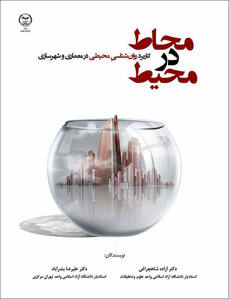 Environed in Environment / Azadeh Shahcheraghi, Alireza Bandarabad