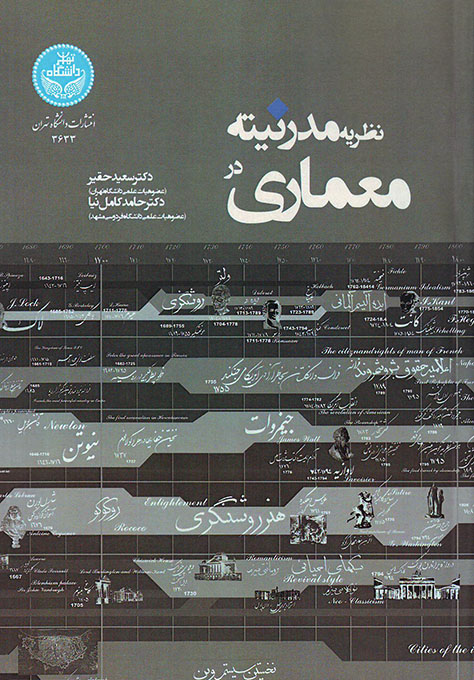 Theory of Modernity in Architecture / Saeed Haghir, Hamed Kamelnia