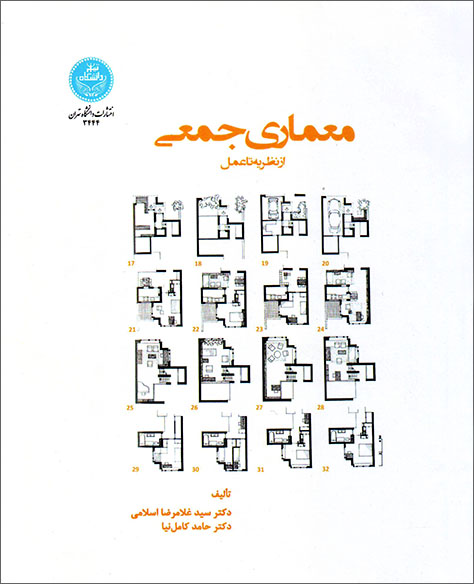 Community Architecture, From Theory to Practice / Seyed Gholamreza Islami, Hamed Kamelnia