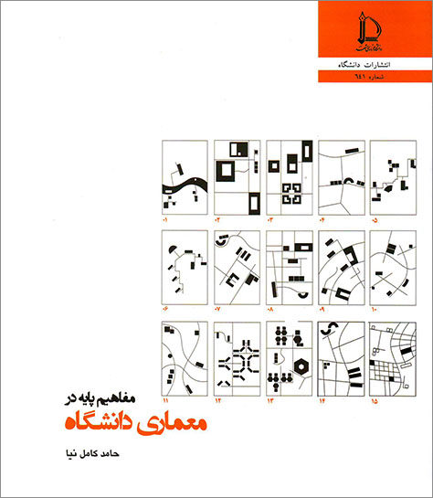 Basic Principles of University Architecture / Hamed Kamelnia