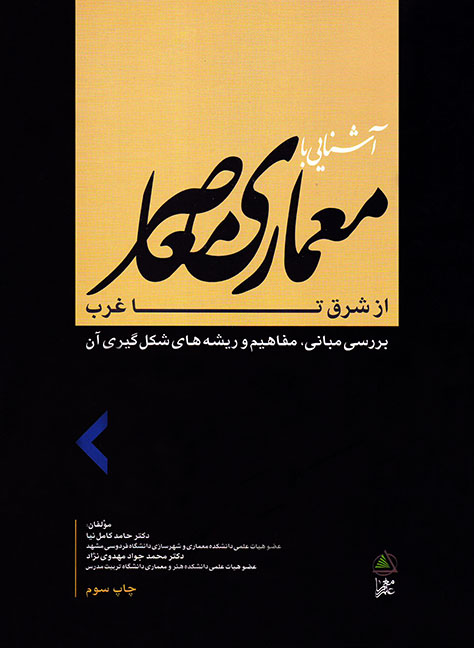 Explanation of Contemporary Architecture, from East to West / Hamed Kamelnia, Mohammadjavad Mahdavinejad