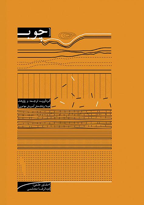 Wood / Hila Pezeshkmanesh, Soroush Mohajery