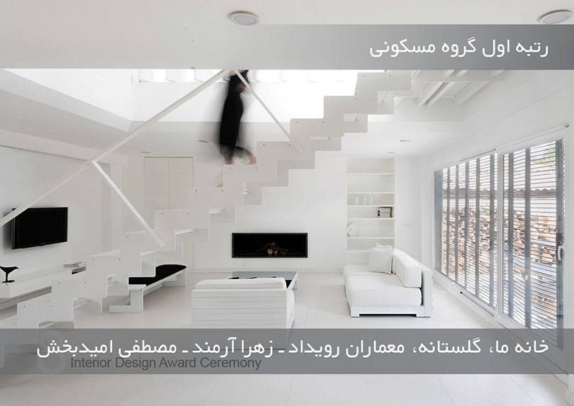 Winners of 8th Iranian Interior Architecture Award – Residential Buildings Category