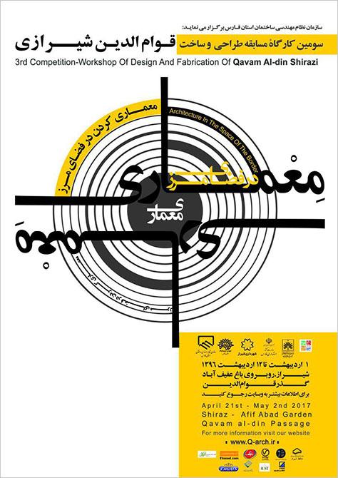 سومین کارگاهمسابقه قوامالدین شیرازی: معماریکردن در فضای مرز