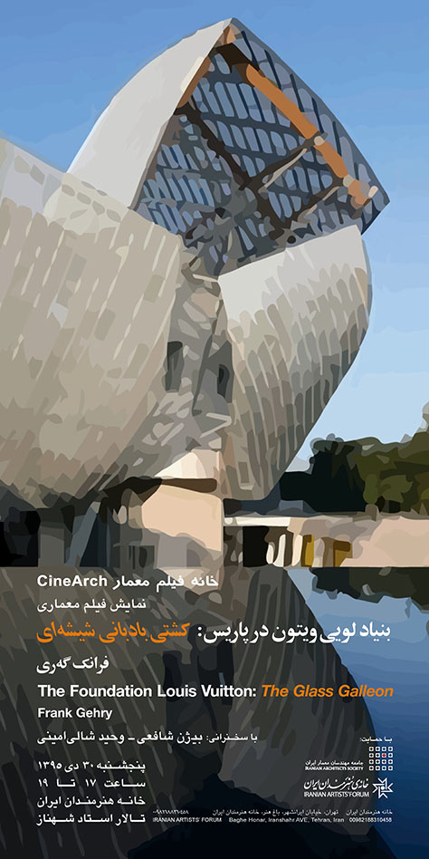 CineArch Film Screening: The Glass Galleon; Louis Vuitton Foundation, by Frank Gehry