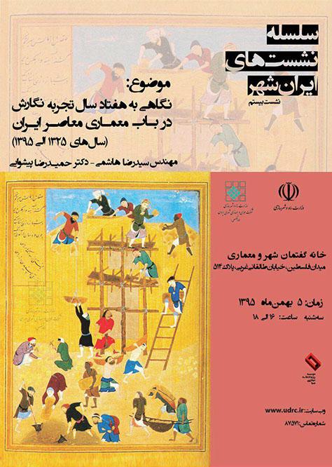 Iranshahr Panel 20