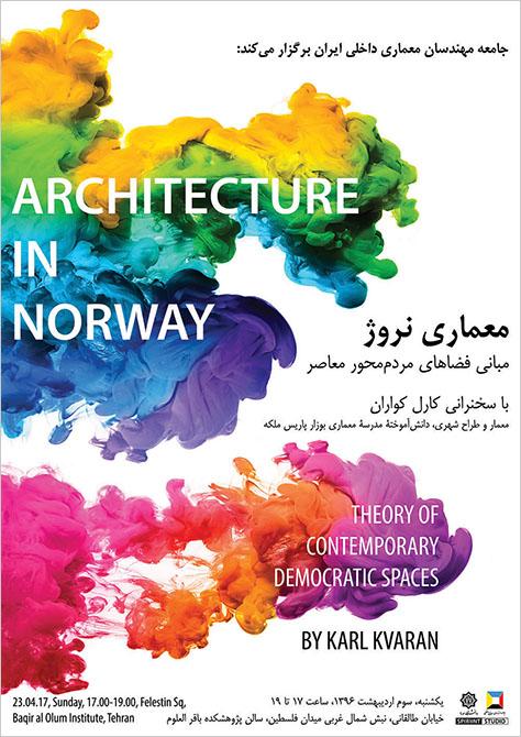 معماری نروژ؛ مبانی فضاهای مردممحور معاصر: سخنرانی کارل کواران، معمار ایسلندی ـ فرانسوی و از مدیران گروه اسپرینت استودیو