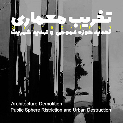 Iranian Architects Protest against Destruction of Qavam al-Din Shirazi Competition Pavilions